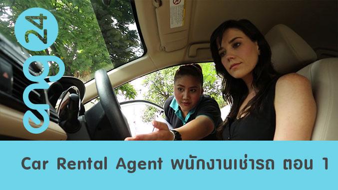 Car Rental Agent พนักงานร้านเช่ารถ ตอน 1
