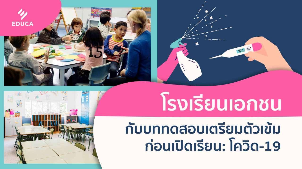 โรงเรียนเอกชนกับบททดสอบเตรียมตัวเข้ม ก่อนเปิดเรียน: โควิด-19
