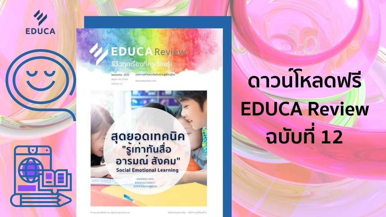 e-Book EDUCA Review ฉบับที่ 12 สุดยอดเทคนิค รู้เท่าทันสื่อ อารมณ์ สังคม Social Emotional Learning