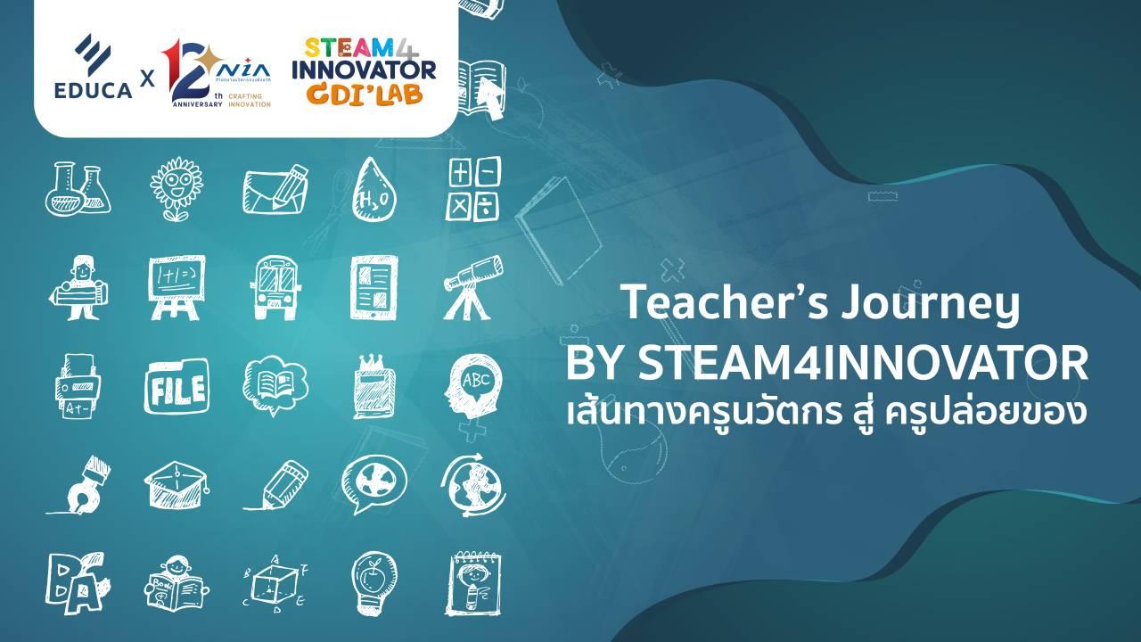 Teacher's Journey by STEAM4INNOVATOR เส้นทางครูนวัตกร สู่ CDI'ปล่อยของ