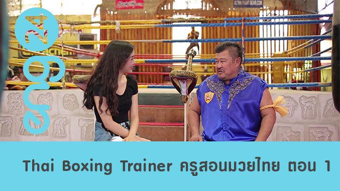Thai Boxing Trainer ครูสอนมวยไทย ตอน 1