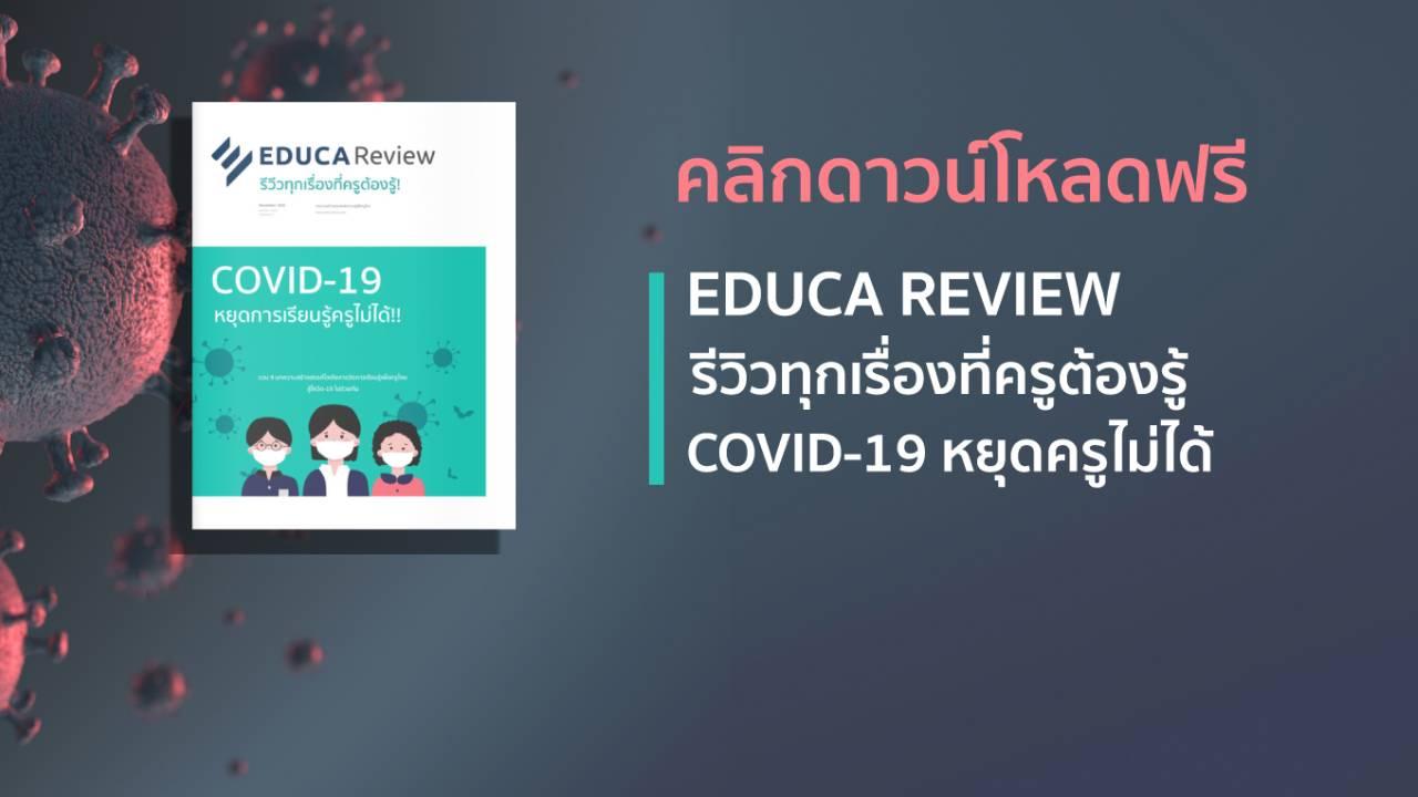 e-Book: EDUCA Review ฉบับพิเศษ COVID-19 หยุดการเรียนรู้ครูไม่ได้