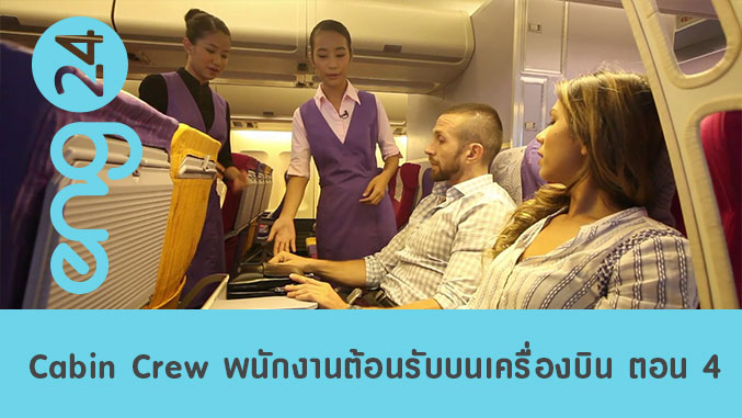 Cabin Crew พนักงานต้อนรับบนเครื่องบิน ตอน 4