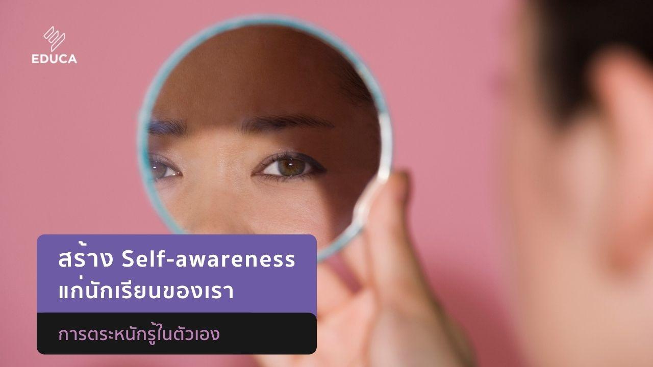 สร้าง Self awareness แก่นักเรียนของเรา