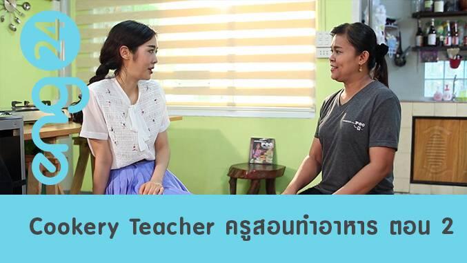 Cookery Teacher ครูสอนทำอาหาร ตอน 2
