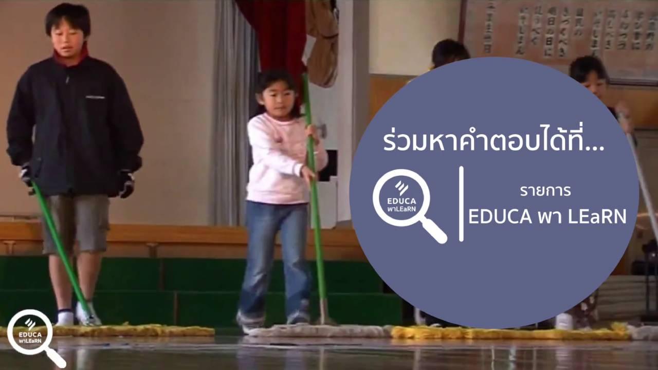 รวม 2 ตอนยอดฮิต EDUCA พา LEaRN โรงเรียนที่ญี่ปุ่นสอนเรื่องวินัย กับสร้างนักวิทย์ฯ กันอย่างไร