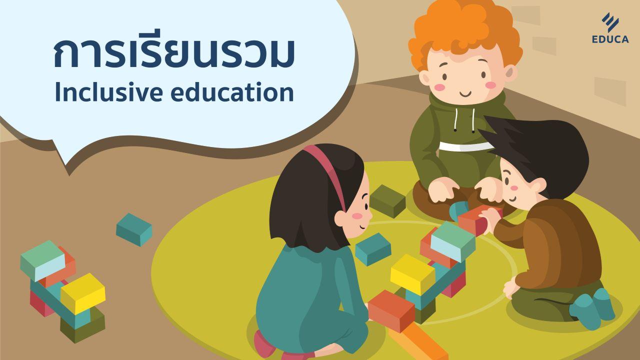 การเรียนรวม Inclusive education
