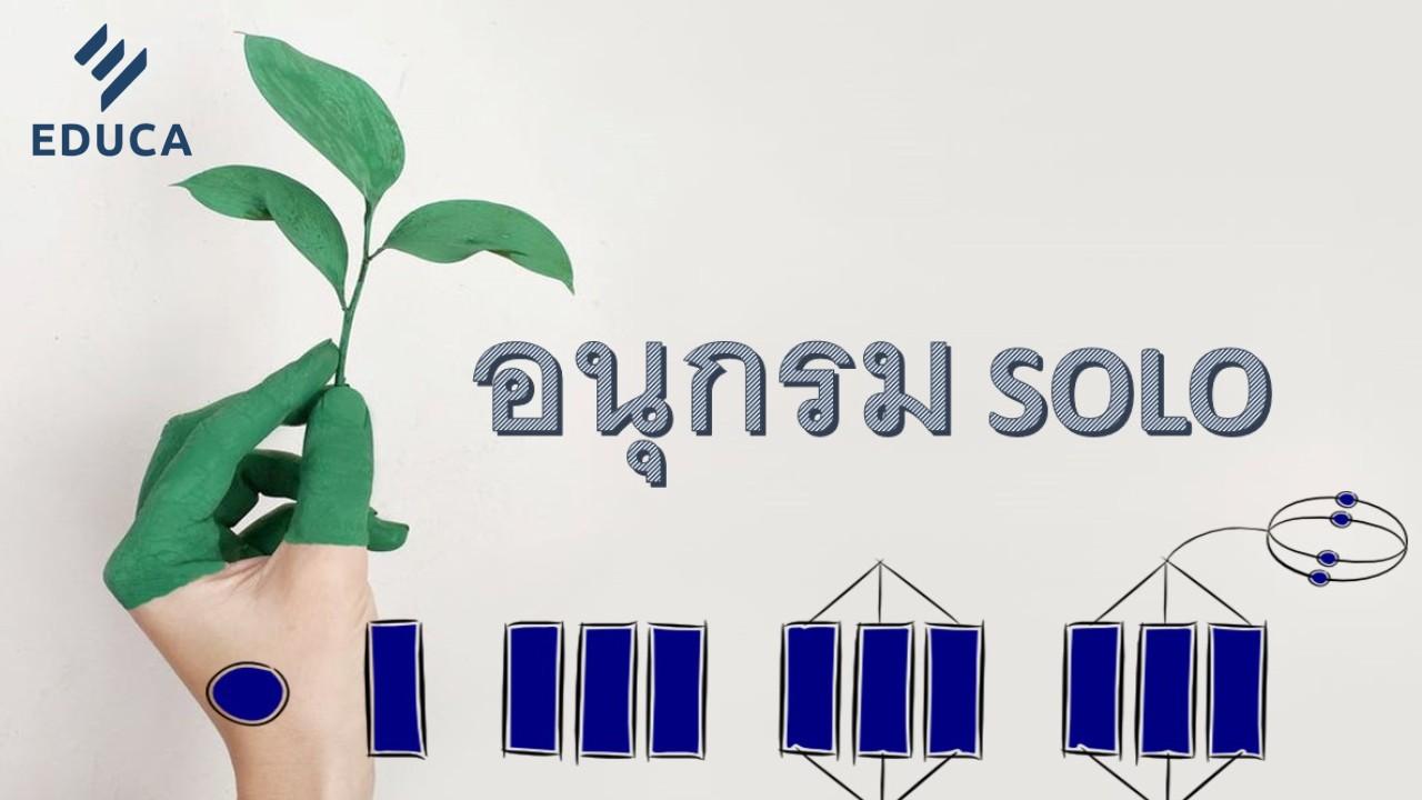 ทำความรู้จัก  อนุกรม SOLO  เพื่อสอนและการประเมินความก้าวหน้าทางการเรียนรู้